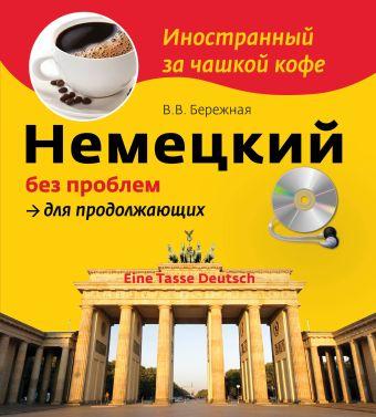 Немецкий без проблем для продолжающих (+CD) Бережная В.В.