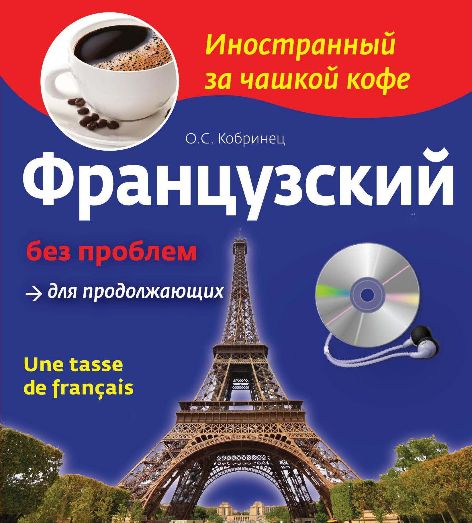 Французский без проблем для продолжающих (+CD)