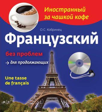 Французский без проблем для продолжающих (+CD) Кобринец О.С.
