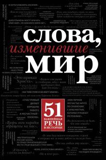 - Слова, изменившие мир (с кор.) обложка книги