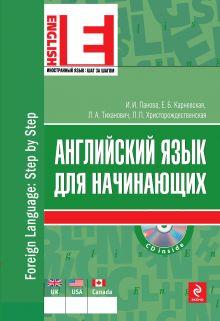 Панова И.И., Карневская Е.Б., Тиханович Л.А. - Английский язык для начинающих (+CD) обложка книги