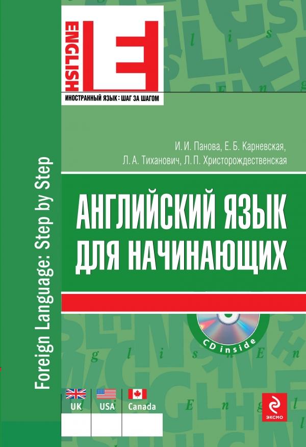 Английский язык для начинающих (+CD) Панова И.И., Карневская Е.Б., Тиханович Л.А.