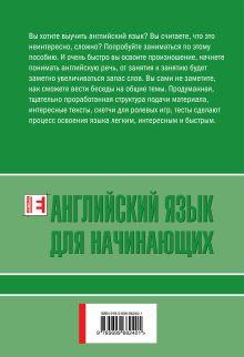 Обложка сзади Английский язык для начинающих (+CD) Панова И.И., Карневская Е.Б., Тиханович Л.А., Христорождественская Л.П.