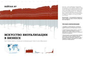 Искусство визуализации в бизнесе. Как представить сложную информацию простыми образами Нейтан Яу