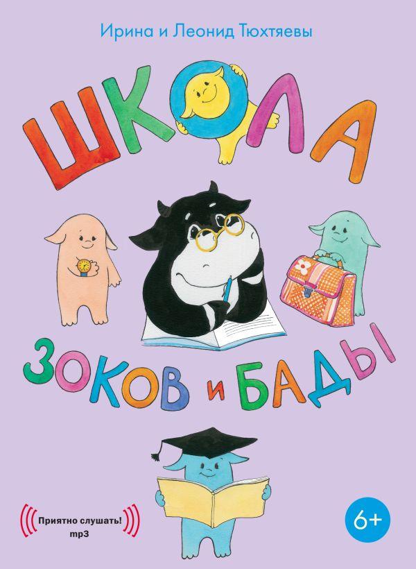 Школа зоков и бады (аудиокнига) Ирина и Леонид Тюхтяевы