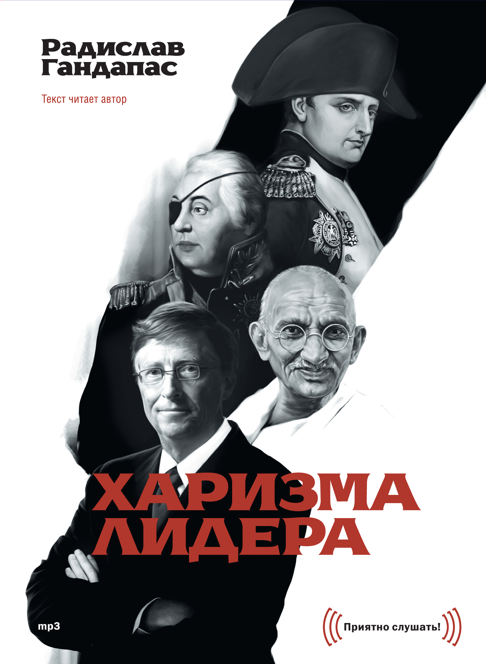 Харизма лидера (АУДИО) ( Радислав Гандапас  )