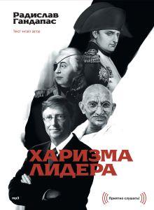 Радислав Гандапас - Харизма лидера (АУДИО) обложка книги