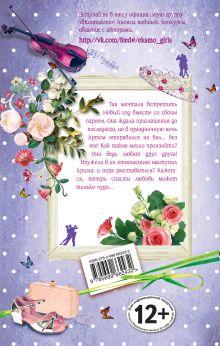 Обложка сзади Бабочки зимнего утра Анна Антонова