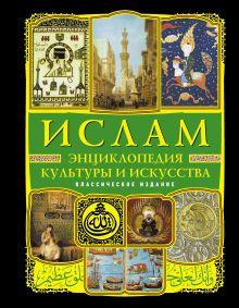 - Ислам: Энциклопедия культуры и искусства (+CD История жизни Пророка) обложка книги