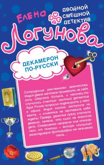 Декамерон по-русски. 12 невест миллионера Логунова Е.И.