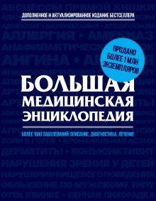 - Большая медицинская энциклопедия. Актуализированное и дополненное издание бестселлера (новое оформление 1) обложка книги