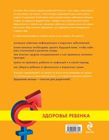 Обложка сзади Полный медицинский справочник здоровья ребенка (суперобложка)