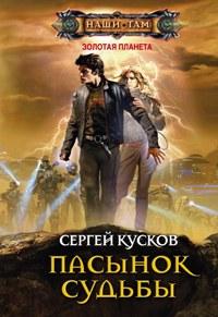 Пасынок судьбы: роман. Кусков С.А. Кусков С.А.