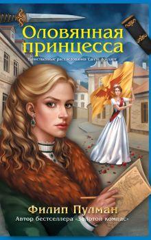 Оловянная принцесса обложка книги