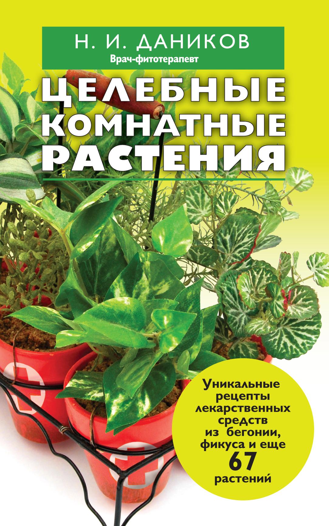 Целебные комнатные растения ( Даников Н.И.  )