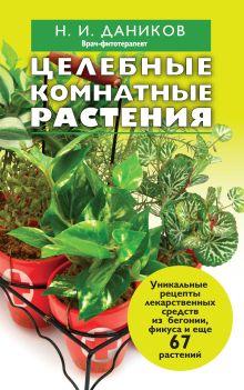 Даников Н.И. - Целебные комнатные растения обложка книги