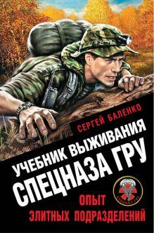 Учебник выживания спецназа ГРУ. Опыт элитных подразделений обложка книги