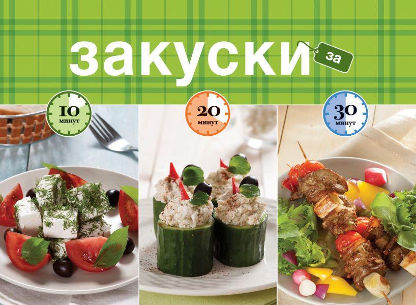 Закуски за 10, 20, 30 минут