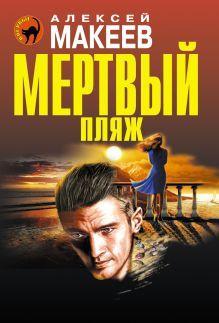 Макеев А.В. - Мертвый пляж обложка книги