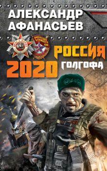Афанасьев А. - Россия 2020. Голгофа обложка книги