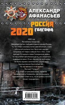 Обложка сзади Россия 2020. Голгофа Александр Афанасьев