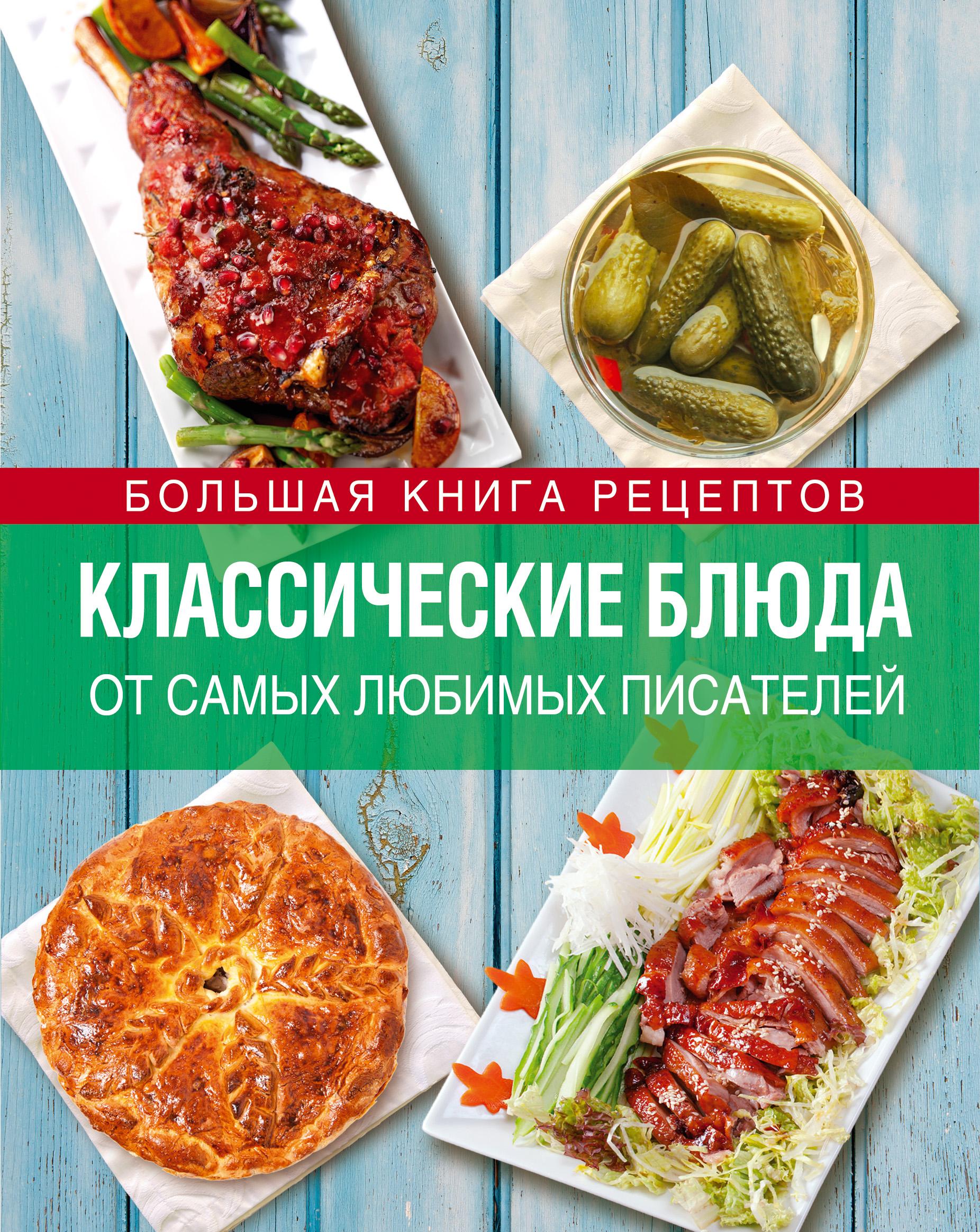 Классические блюда от самых любимых писателей