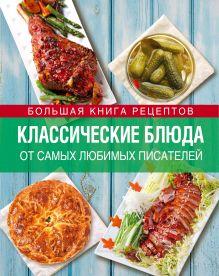 - Классические блюда от самых любимых писателей обложка книги