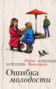Обложка Ошибка молодости Мария Метлицкая