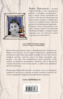 Обложка сзади Ошибка молодости Мария Метлицкая