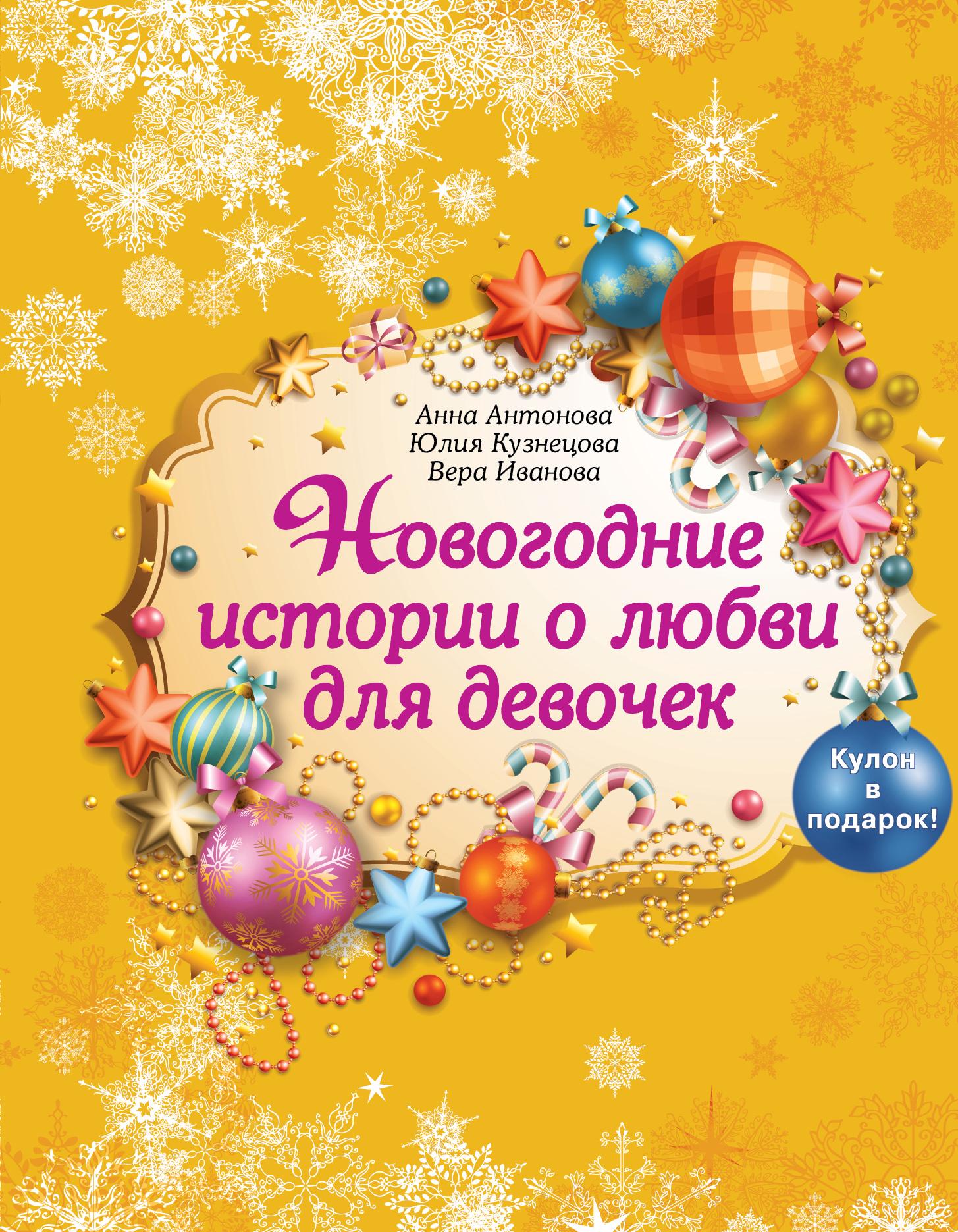 Новогодние истории о любви для девочек (с подарком)