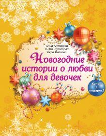Новогодние истории о любви для девочек (с подарком) обложка книги