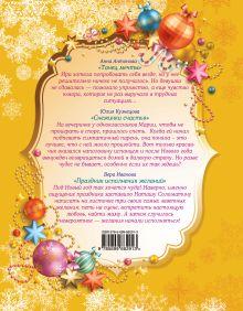 Обложка сзади Новогодние истории о любви для девочек (с подарком) Анна Антонова, Юлия Кузнецова, Вера Иванова