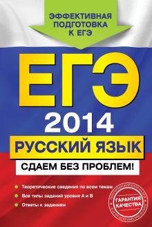 ЕГЭ-2014. Русский язык. Сдаем без проблем! обложка книги