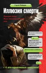 Иллюзия смерти Майоров С.