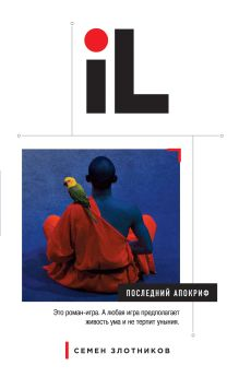 Злотников С. - Последний апокриф обложка книги