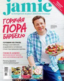 - Журнал Jamie Magazine № 5 (16) июнь 2013 г. обложка книги
