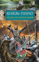 Седугин В.И. - Князь-пират. Гроза Русского моря' обложка книги