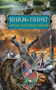 Князь-пират. Гроза Русского моря обложка книги