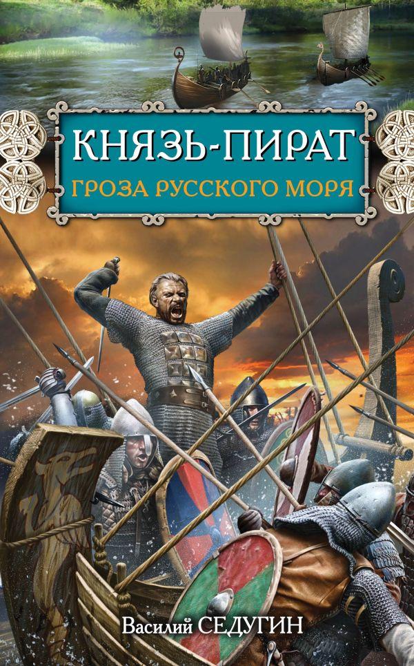 Князь-пират. Гроза Русского моря Седугин В.И.