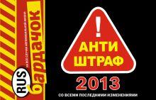 Антиштраф-2013 (со всеми изменениями)