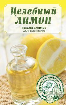 Целебный лимон (ПП оф1.)
