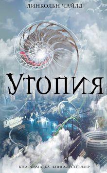 Утопия обложка книги