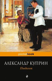 Куприн А.И. - Поединок обложка книги