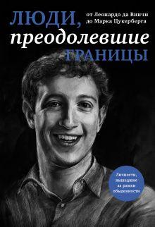 - Люди, преодолевшие границы (прозрачный супер, обложка с Цукербергом) обложка книги