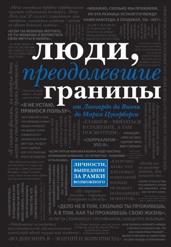 Люди, преодолевшие границы (черный супер, обложка с Цукербергом)