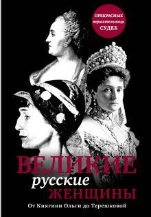 - Великие русские женщины (прозрачн супер) обложка книги