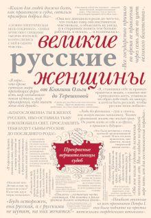 - Великие русские женщины (бежевый супер) обложка книги