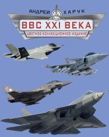 Обложка ВВС XXI века. Цветное коллекционное издание Андрей Харук