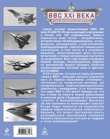 Обложка сзади ВВС XXI века. Цветное коллекционное издание Андрей Харук