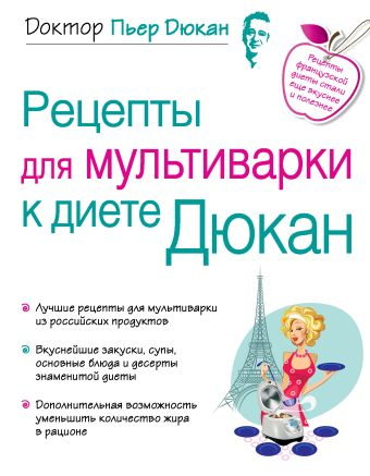 Рецепты для мультиварки к диете Дюкан Дюкан П.